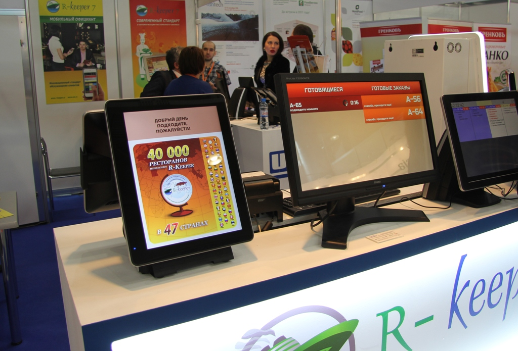 FoodService_IFFF_Moscow 2016_1.jpg